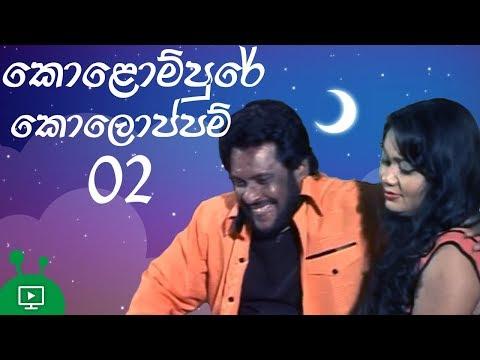 Kolompure Koloppam | Sinhala Comedy Film | Tennyson Coorey | Gayesha Perera