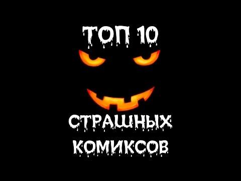 Halloween Special - ТОП 10 Самых Страшных Комиксов