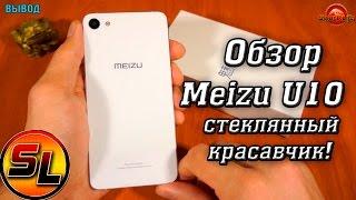 Meizu U10 полный обзор стеклянного красавчика на глобальной прошивке! - review