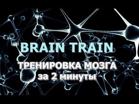 Тренировка мозга за 2 минуты - Brain Train