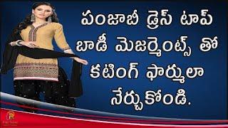 Simple dress cutting in Telugu