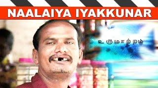 Naalaiya Iyakkunar | Urumattram
