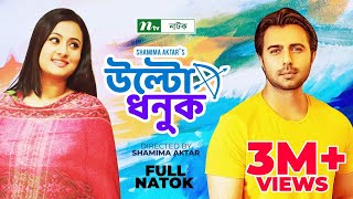 Bangla Drama Ulto Dhonuk (উল্টো ধনুক) | Purnima, Apurba, Humayun Faridi by Shamima Akhter