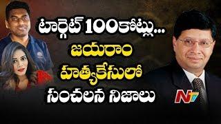 చిగురుపాటి జయరాం హత్య కేసులో వెలుగులోకి వస్తున్న కొత్త విషయాలు..! #Jayaramcase | NTV