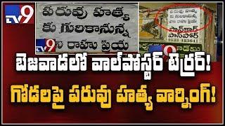 Honour Killing : విజయవాడలో వాల్ పోస్టర్ కలకలం || భయాందోళనలో స్థానికులు