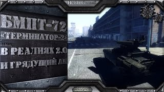 "БМПТ-72 ""Терминатор-2"" в Балансе 2.0 и о грядущем АПе 