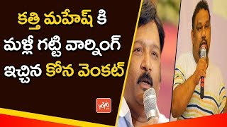 Kona Venkat Superb Reply to Kathi Mahesh Tweet | Pawan Kalyan Fans | Janasena