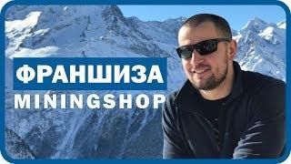 Франшиза MiningShop. Готовый бизнес