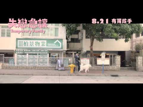 失戀急讓 (Temporary Family)電影預告