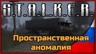 Stalker пространственная аномалия прохождение часть 1