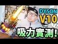 🔨新吸塵機!成張地氈吸得起?!最新Dyson V10吸力實測!