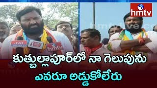 Kuna Srisailam Goud Face to Face Over Election Campaign | hmtv