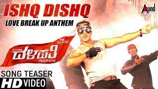 Dalapathi | Ishq Dishq | New Kannada Song Teaser 2017 | Chandan Shetty | Charan Raj | Prashanth Raj