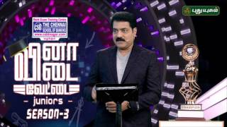 Vina Vidai Vettai Juniors (Season 3) | 23/04/2017 | Puthuyugam TV