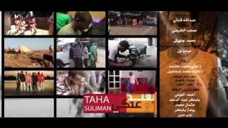 طه سليمان - بعيد عنكي - فيديو كليب 2015