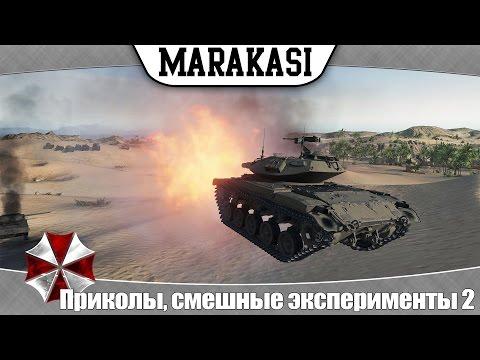 World of Tanks Приколы, смешные эксперименты 2 тренируем вертухан на КВ-2