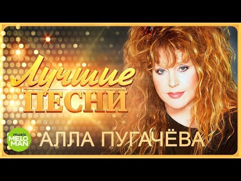 Алла Пугачёва  - Лучшие песни 2018