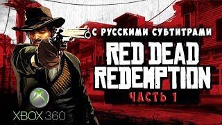 Red Dead Redemption ► с русскими субтитрами ►Часть 1 ► XBOX 360