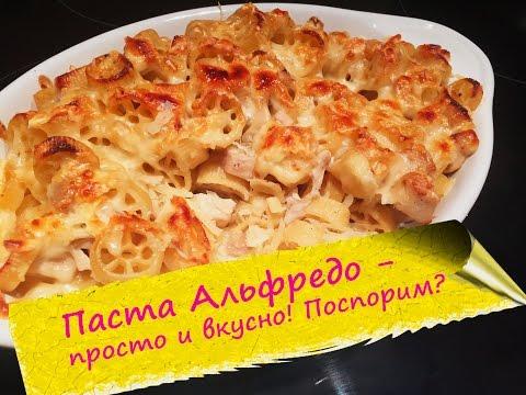 Паста Альфредо - сливочная, с курицей и сыром! (Alfredo Pasta)