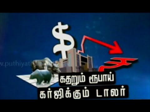 Rupee Closes In On 69 vs Dollar - Special Debate 1
