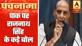 Nothing To Talk With Pak Except POK: Rajnath Singh | Panchnama Full |ABP News