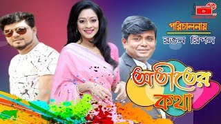 Bangla New Natok । Otiter Kotha ।  অতীতের কথা । Moutushi । Arfan Ahmed Kollyan । Vision Bangla Natok