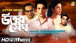 Uttar Megh | উত্তর মেঘ | Bengali Movie | Uttam Kumar, Supriya