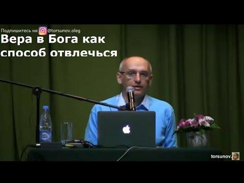 О.Г.  Торсунов  Вера в Бога как способ отвлечься