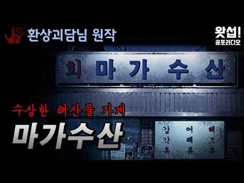 [공포단편] 마가수산 - 수상한 해산물 가게|왓섭! 공포라디오