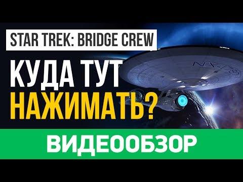 Обзор игры Star Trek: Bridge Crew