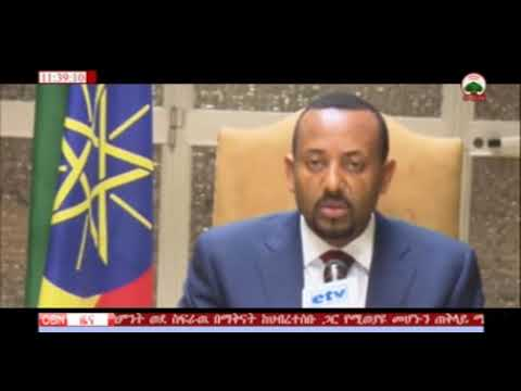 Latest Ethiopian News June 17,2018