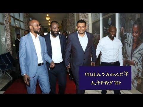 Ethiopia:  የቢቢኤን አመራሮች ኢትዮጵያ ገቡ thumbnail