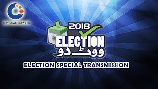 Election Special Transmission | Election 2018 | Vote Do | 21 July 2018 | 24 News HD