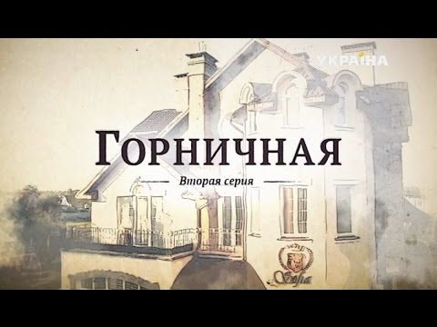 Горничная (2 серия)