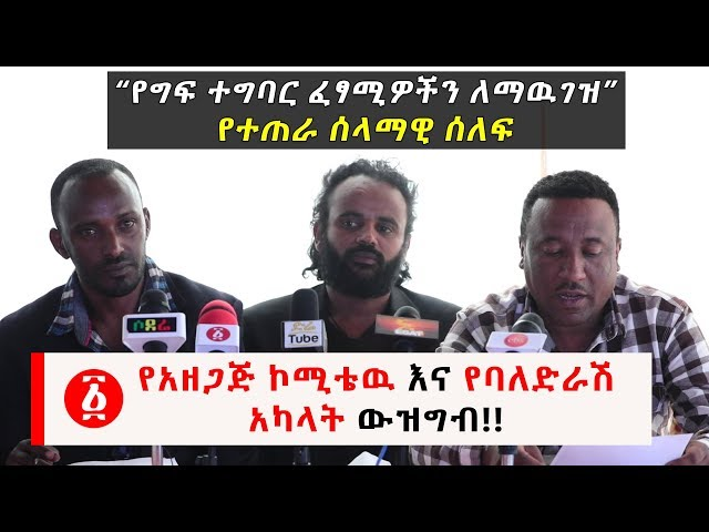 The Controversy Between The Peaceful Demonstration Committee And Authorities