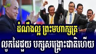 កក្រើកហើយ ! មេដឹកនាំរបបក្រុងភ្នំពេញអោយពលរដ្ឋទៅបោះឆ្នោត, RFA Khmer News, Cambodia News