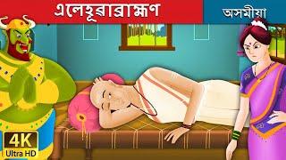 এলেহূৱাব্রাহ্মণ   Lazy Brahmin in Assamese   Assamese Story   Assamese Fairy Tales
