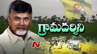 CM Chandrababu Naidu to Commence Grama Darshini Programme in AP From Tomorrow - NTV - netivaarthalu.com