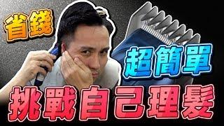 開箱 自己用電動理髮器推頭髮很省錢 | 油頭髮型必備 | 德國百靈BRAUN HC5030電動理髮造型器 型男養成日記 EP#05「Men's Game玩物誌」