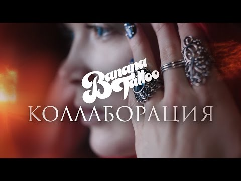 КОЛЛАБОРАЦИЯ: Вадим SED и Мария Цкирия