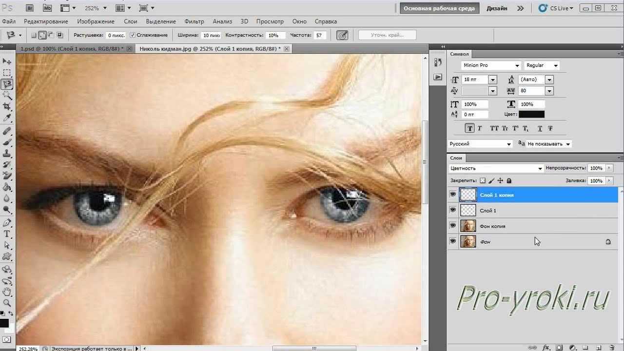 Как сделать блеск глаз