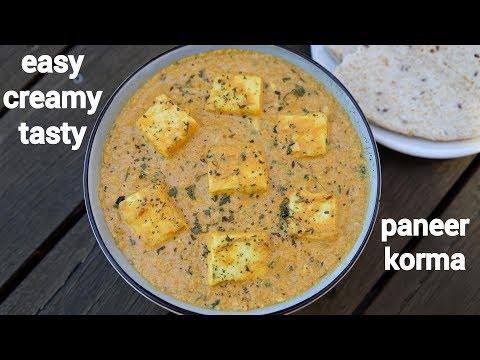 paneer korma recipe | shahi paneer kurma | पनीर कोरमा रेसिपी | how to make paneer korma