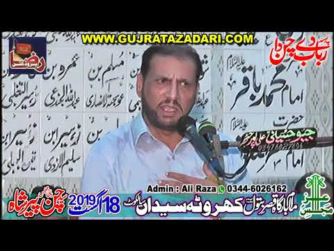 Zakir Raiz Shah Ratowal | 18 August 2019 | Kharota Syedan Sialkot