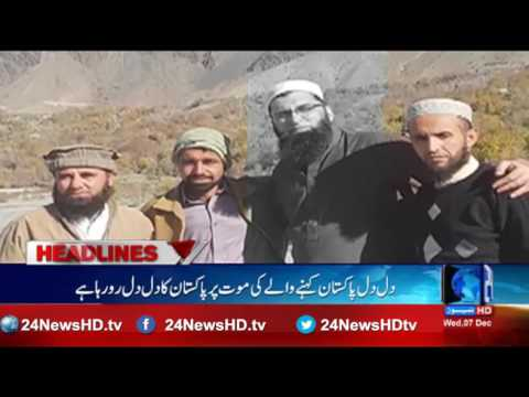 Junaid Jamshed Dead | News Headlines | 9:00 PM |  7 December 2016 | 24 News HD