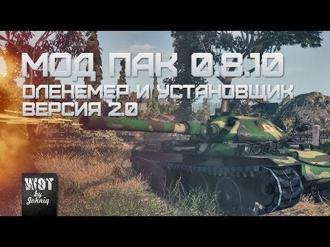 Мод Пак 0.8.10 Сборка Модов для World Of Tanks Оленемер и Установщик