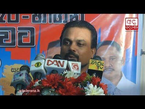 wimal accuses sajith|eng