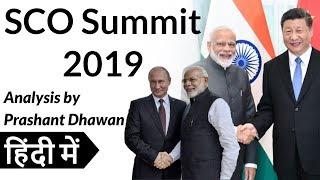 SCO Summit 2019 Full Analysis SCO समिट Current Affairs 2019