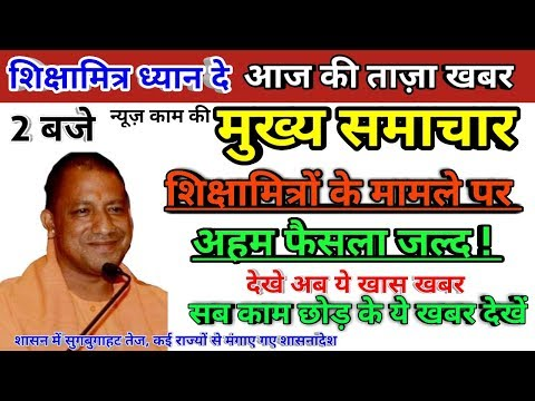 Top Breaking News | Shiksha Mitra breaking news 2018