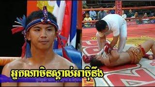Kun khmer, Thul makara vs rongnapha(Thai), Mytv boxing, 08 june 2018