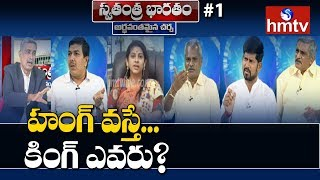 What Happens if the 2019 Elections Lead to a Hung House? | Swatantra Bharatam #1 | hmtv